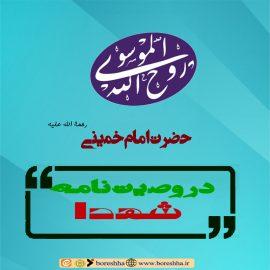 امام خمینی (ره) در وصیت نامه شهدا