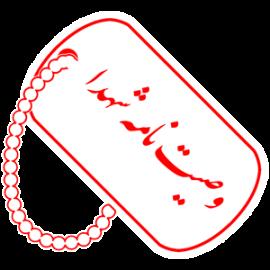 وصیت نامه شهید محمد ولی زمان پور