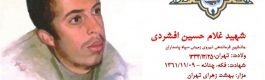 رعایت حق الناس در سیره شهید حسن باقری
