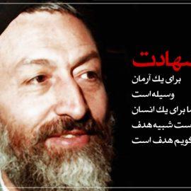 نبوغ علمی شهید سید محمد حسینی بهشتی
