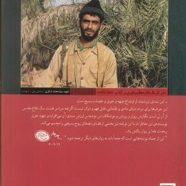 توصیف قلب دشمن به قلم شهید سید محمد شکری
