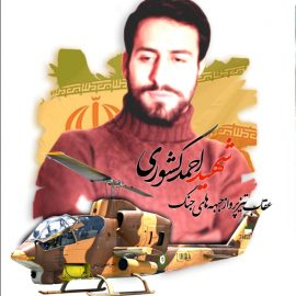 انجمن خیریه شهید احمد کشوری