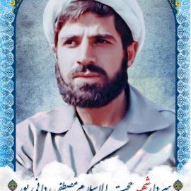 زندگی نامه شهید مصطفی ردانی پور