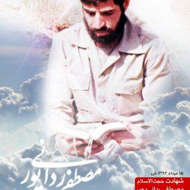 برخورد با بی حجابی و بد حجابی در سیره شهید مصطفی ردانی پور