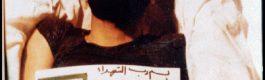 شهید مجید بقایی و آخرین سوره ای که حفظ کرد