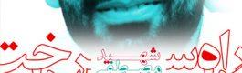 فرار از کاغذ بازی اداری در سیره شهید مصطفی احمدی روشن