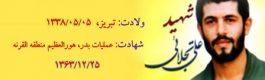 وصیت نامه شهید علی تجلایی