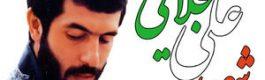 شروع زندگی مشترک شهید علی تجلایی