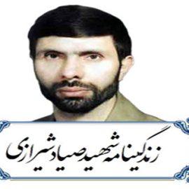 زندگی نامه شهید علی صیاد شیرازی
