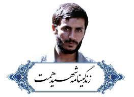 زندگی نامه شهید محمد ابراهیم همت
