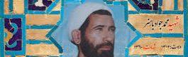 نشر جهادی کتاب در سیره شهید محمد جواد باهنر
