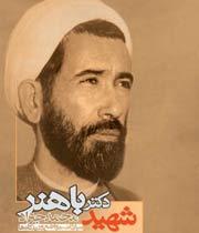 نام شهید محمد جواد باهنر در آسمان ها