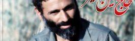 زندگی نامه شهید حاج حسین بصیر