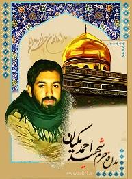 ارادت به حضرت معصومه در سیره شهید احمد مکیان