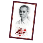 نگاه ویژه شهید مجید شهریاری به بزرگداشت ائمه معصومین (ع)