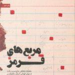 معرفی و بررسی کتاب مربع های قرمز؛ خاطرات شفاهی حسین یکتا