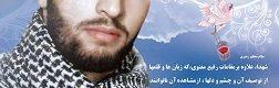 روش تنبیهی شهید سید محمد ابراهیم جنابان