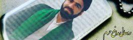 دفاع از فرهنگ عفاف و حجاب در سیره شهید سید اصغر فاطمی تبار