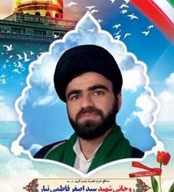 زندگی نامه شهید سید اصغر فاطمی تبار