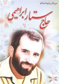 وصیت نامه شهید ستار ابراهیمی