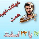 تاریخ دقیق شهادت شهید محمد ابراهیم همت