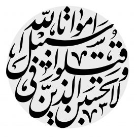 آیات جهاد و شهادت؛ سوره آل عمران آیه ۱۴۶